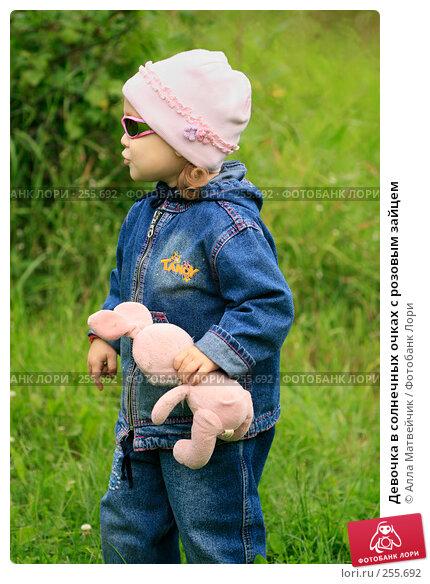 Девочка в солнечных очках с розовым зайцем, фото № 255692, снято 28 июня 2007 г. (c) Алла Матвейчик / Фотобанк Лори