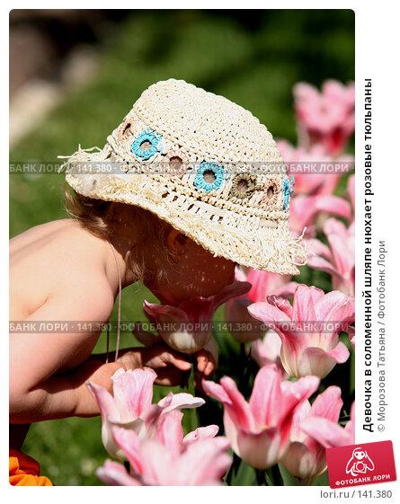 Девочка в соломенной шляпе нюхает розовые тюльпаны, фото № 141380, снято 20 мая 2007 г. (c) Морозова Татьяна / Фотобанк Лори