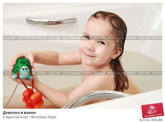 Девочка в ванне, фото № 254284, снято 16 апреля 2008 г. (c) Круглов Олег / Фотобанк Лори