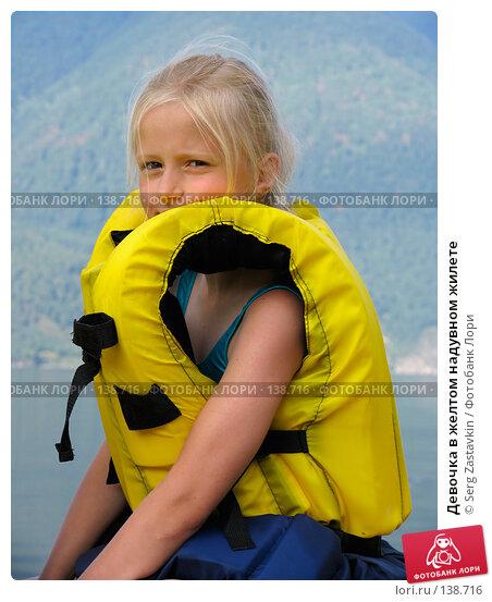 Девочка в желтом надувном жилете, фото № 138716, снято 5 августа 2005 г. (c) Serg Zastavkin / Фотобанк Лори