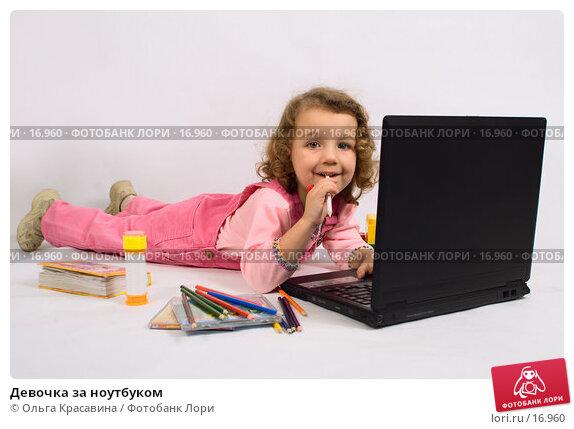 Девочка за ноутбуком, фото № 16960, снято 10 декабря 2006 г. (c) Ольга Красавина / Фотобанк Лори