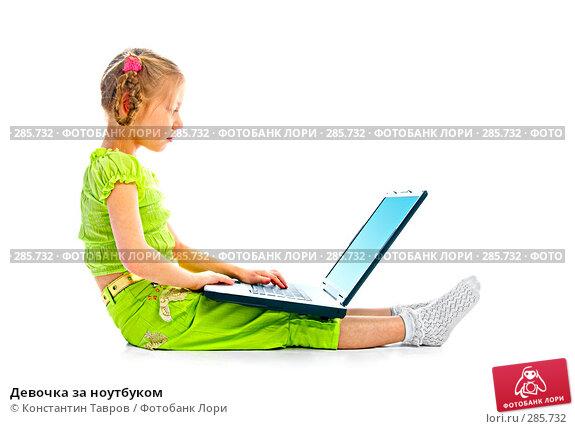 Девочка за ноутбуком, фото № 285732, снято 6 марта 2008 г. (c) Константин Тавров / Фотобанк Лори