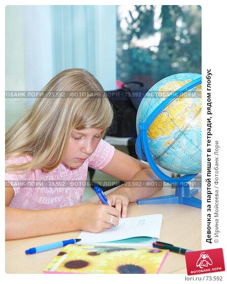 Девочка за партой пишет в тетради, рядом глобус, фото № 73592, снято 19 августа 2007 г. (c) Ирина Мойсеева / Фотобанк Лори