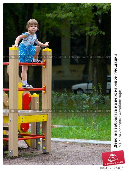 Девочка забралась на верх игровой площадки, фото № 126016, снято 22 августа 2007 г. (c) Ольга Сапегина / Фотобанк Лори