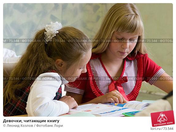 Девочки, читающие книгу, фото № 73544, снято 24 февраля 2017 г. (c) Леонид Козлов / Фотобанк Лори