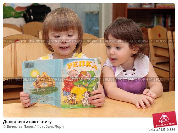 Купить «Девочки читают книгу», эксклюзивное фото № 1510836, снято 6 ноября 2007 г. (c) Вячеслав Палес / Фотобанк Лори