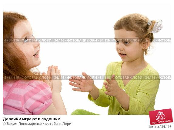Купить «Девочки играют в ладошки», фото № 34116, снято 7 апреля 2007 г. (c) Вадим Пономаренко / Фотобанк Лори