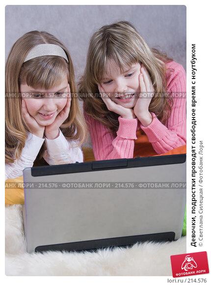 Девочки, подростки проводят свободное время с ноутбуком, фото № 214576, снято 18 февраля 2008 г. (c) Светлана Силецкая / Фотобанк Лори