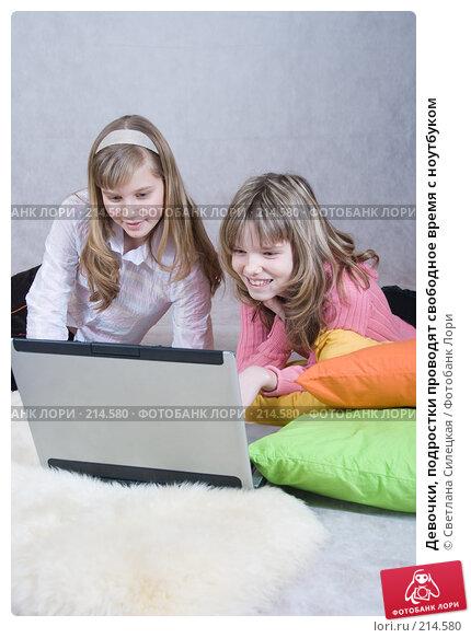 Девочки, подростки проводят свободное время с ноутбуком, фото № 214580, снято 18 февраля 2008 г. (c) Светлана Силецкая / Фотобанк Лори