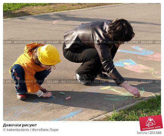 Девочки рисуют, фото № 203688, снято 10 мая 2005 г. (c) Бабенко Денис Юрьевич / Фотобанк Лори