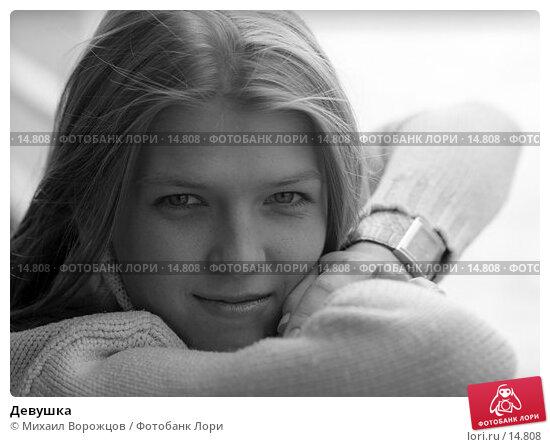 Девушка, фото № 14808, снято 21 января 2017 г. (c) Михаил Ворожцов / Фотобанк Лори
