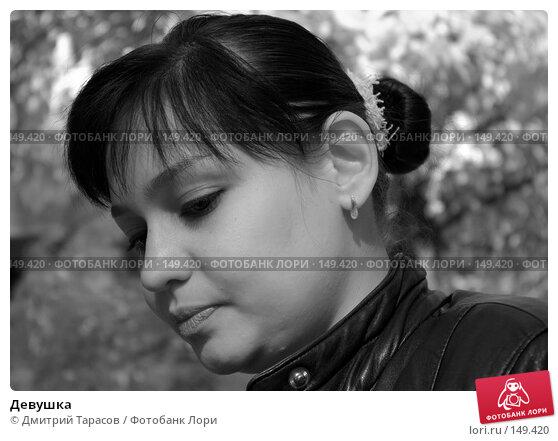 Купить «Девушка», фото № 149420, снято 30 сентября 2007 г. (c) Дмитрий Тарасов / Фотобанк Лори