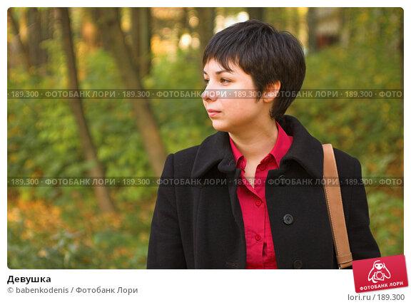 Девушка, фото № 189300, снято 9 октября 2005 г. (c) Бабенко Денис Юрьевич / Фотобанк Лори