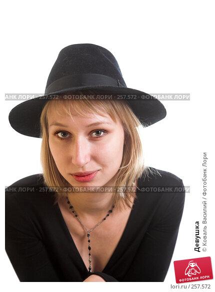Девушка, фото № 257572, снято 9 октября 2007 г. (c) Коваль Василий / Фотобанк Лори