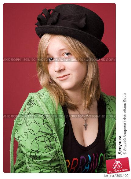 Девушка, фото № 303100, снято 26 апреля 2008 г. (c) Андрей Андреев / Фотобанк Лори