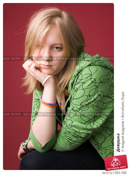 Девушка, фото № 303108, снято 26 апреля 2008 г. (c) Андрей Андреев / Фотобанк Лори