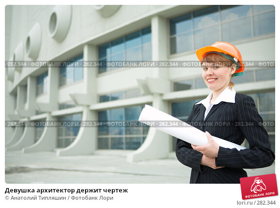 Девушка архитектор держит чертеж, фото № 282344, снято 11 мая 2008 г. (c) Анатолий Типляшин / Фотобанк Лори
