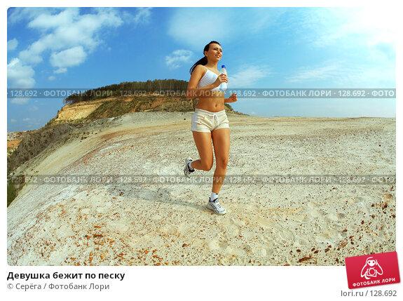 Девушка бежит по песку, фото № 128692, снято 5 сентября 2007 г. (c) Серёга / Фотобанк Лори