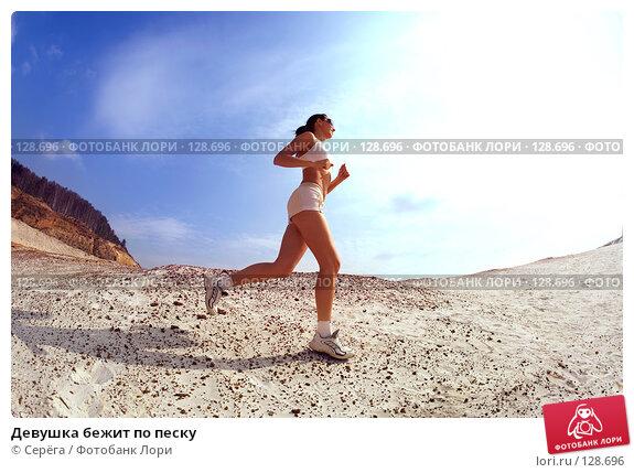 Девушка бежит по песку, фото № 128696, снято 5 сентября 2007 г. (c) Серёга / Фотобанк Лори