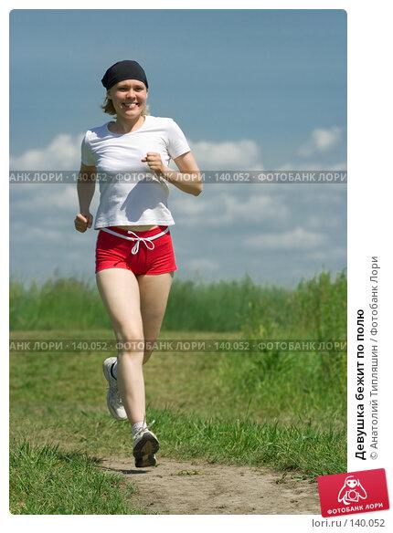 Девушка бежит по полю, фото № 140052, снято 24 июня 2007 г. (c) Анатолий Типляшин / Фотобанк Лори