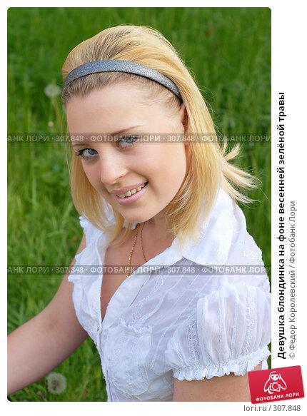 Купить «Девушка блондинка на фоне весенней зелёной травы», фото № 307848, снято 26 апреля 2008 г. (c) Федор Королевский / Фотобанк Лори
