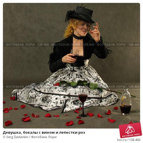 Девушка, бокалы с вином и лепестки роз, фото № 138460, снято 7 января 2006 г. (c) Serg Zastavkin / Фотобанк Лори