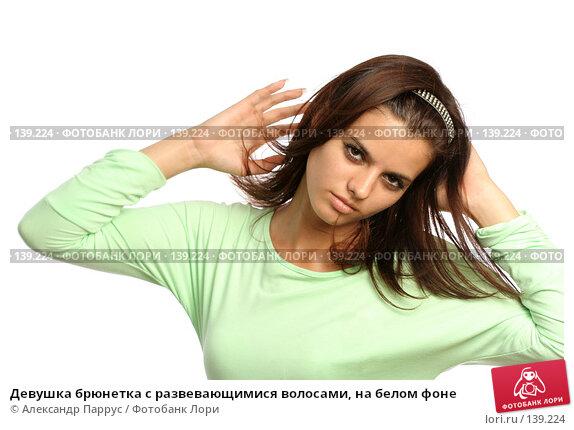 Купить «Девушка брюнетка с развевающимися волосами, на белом фоне», фото № 139224, снято 5 сентября 2007 г. (c) Александр Паррус / Фотобанк Лори