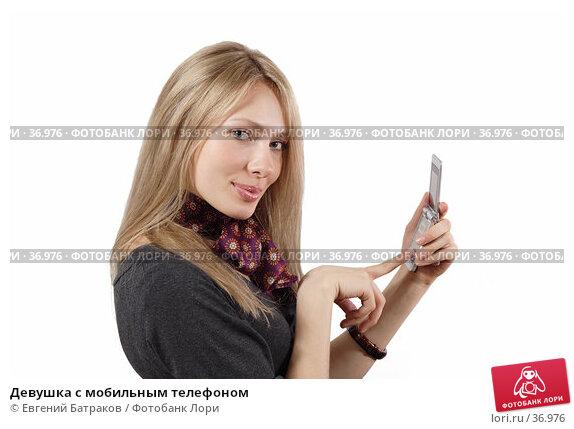 Девушка c мобильным телефоном, фото № 36976, снято 7 апреля 2007 г. (c) Евгений Батраков / Фотобанк Лори
