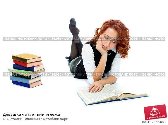 Девушка читает книги лежа, фото № 136080, снято 23 декабря 2006 г. (c) Анатолий Типляшин / Фотобанк Лори