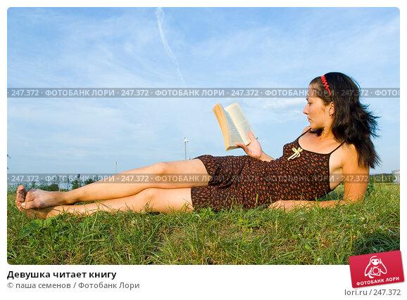 Девушка читает книгу, фото № 247372, снято 21 августа 2007 г. (c) паша семенов / Фотобанк Лори