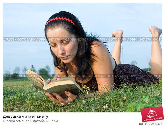 Купить «Девушка читает книгу», фото № 247376, снято 21 августа 2007 г. (c) паша семенов / Фотобанк Лори