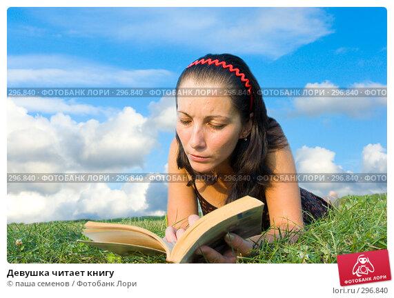 Девушка читает книгу, фото № 296840, снято 14 марта 2008 г. (c) паша семенов / Фотобанк Лори
