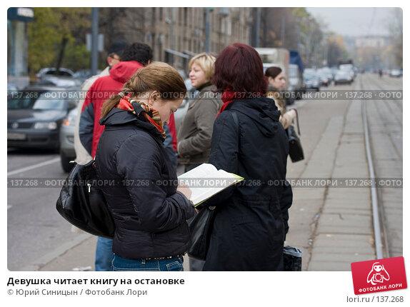 Девушка читает книгу на остановке, фото № 137268, снято 22 октября 2007 г. (c) Юрий Синицын / Фотобанк Лори