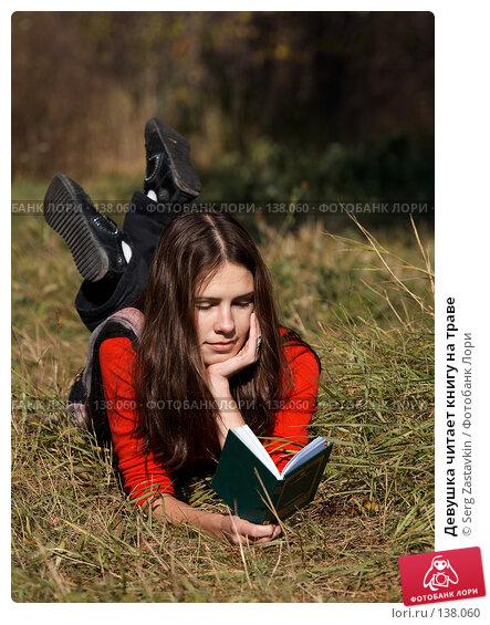 Девушка читает книгу на траве, фото № 138060, снято 23 сентября 2006 г. (c) Serg Zastavkin / Фотобанк Лори