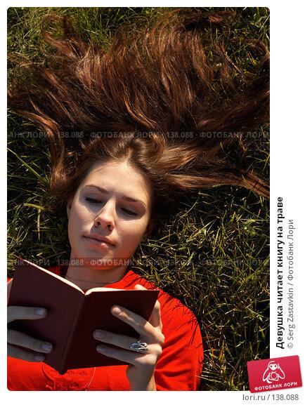 Девушка читает книгу на траве, фото № 138088, снято 23 сентября 2006 г. (c) Serg Zastavkin / Фотобанк Лори
