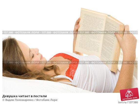 Девушка читает в постели, фото № 137580, снято 5 ноября 2007 г. (c) Вадим Пономаренко / Фотобанк Лори