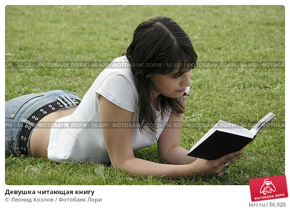 Девушка читающая книгу, фото № 56920, снято 24 мая 2017 г. (c) Леонид Козлов / Фотобанк Лори
