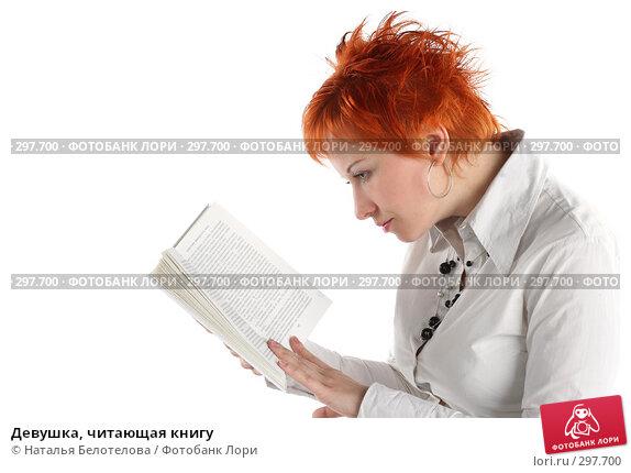 Купить «Девушка, читающая книгу», фото № 297700, снято 17 мая 2008 г. (c) Наталья Белотелова / Фотобанк Лори