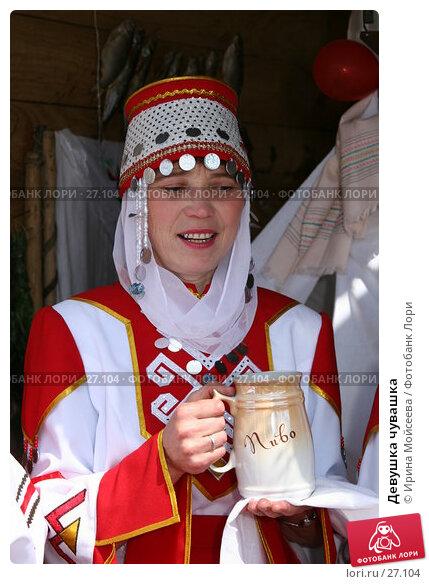 Девушка чувашка, эксклюзивное фото № 27104, снято 3 июля 2005 г. (c) Ирина Мойсеева / Фотобанк Лори