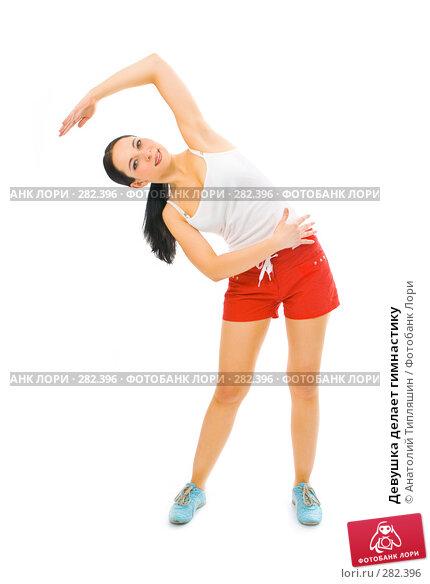 Девушка делает гимнастику, фото № 282396, снято 26 января 2008 г. (c) Анатолий Типляшин / Фотобанк Лори