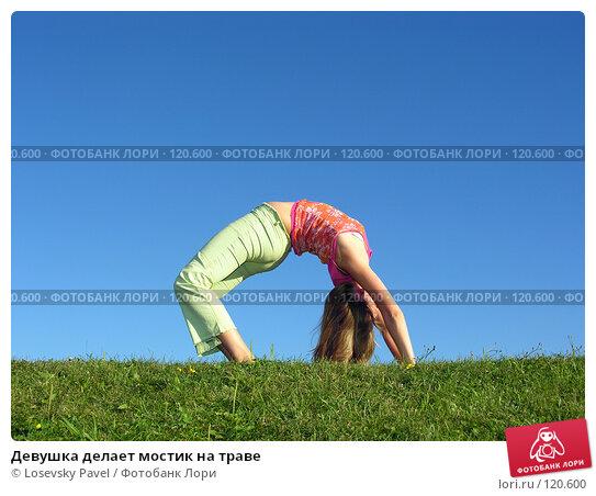 Купить «Девушка делает мостик на траве», фото № 120600, снято 20 августа 2005 г. (c) Losevsky Pavel / Фотобанк Лори