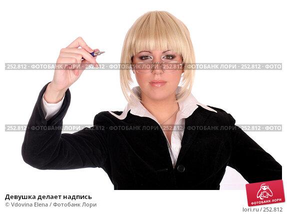Купить «Девушка делает надпись», фото № 252812, снято 17 января 2008 г. (c) Vdovina Elena / Фотобанк Лори