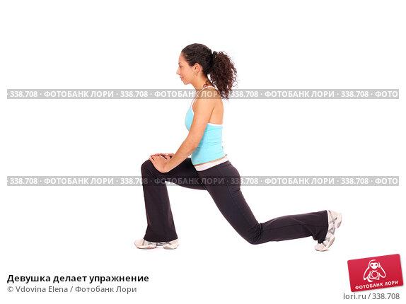 Девушка делает упражнение, фото № 338708, снято 10 мая 2008 г. (c) Vdovina Elena / Фотобанк Лори