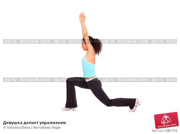 Девушка делает упражнение, фото № 338712, снято 10 мая 2008 г. (c) Vdovina Elena / Фотобанк Лори