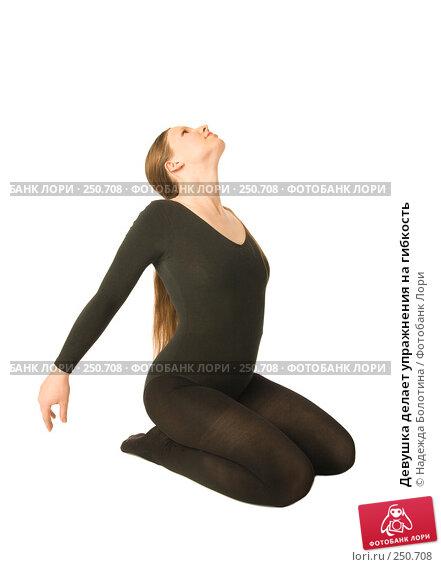 Девушка делает упражнения на гибкость, фото № 250708, снято 12 февраля 2008 г. (c) Надежда Болотина / Фотобанк Лори
