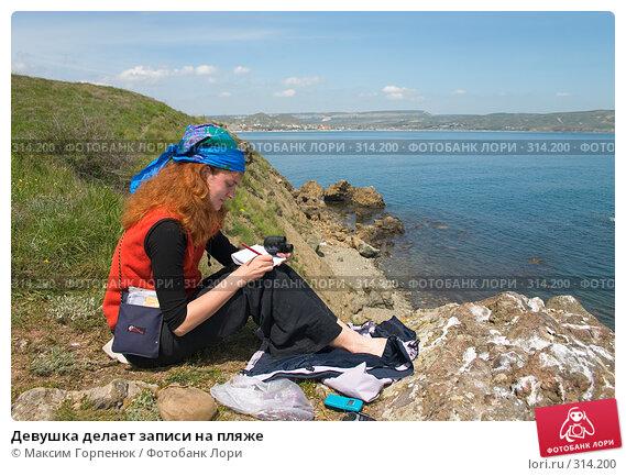 Девушка делает записи на пляже, фото № 314200, снято 27 апреля 2004 г. (c) Максим Горпенюк / Фотобанк Лори