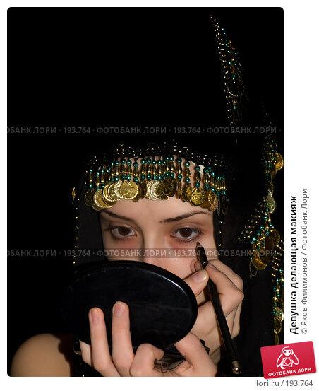 Купить «Девушка делающая макияж», фото № 193764, снято 30 января 2008 г. (c) Яков Филимонов / Фотобанк Лори