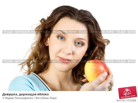 Девушка, держащая яблоко, фото № 172624, снято 23 декабря 2007 г. (c) Вадим Пономаренко / Фотобанк Лори
