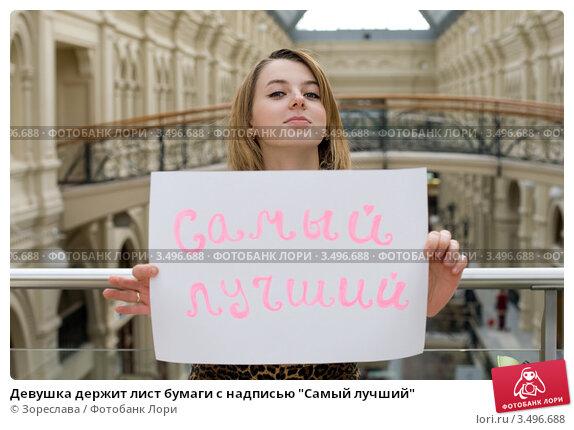 фото как девушка держит слова дин юнца гости