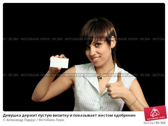 Девушка держит пустую визитку и показывает жестом одобрение, фото № 89368, снято 31 мая 2007 г. (c) Александр Паррус / Фотобанк Лори